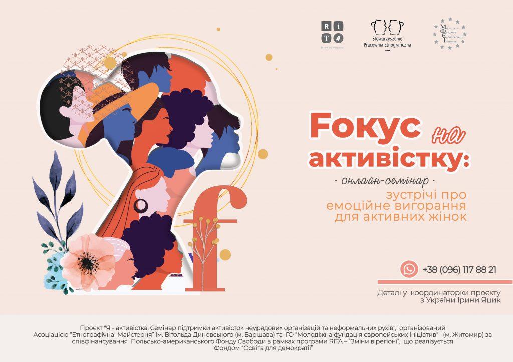 plakat informujący oszkoleniu wjęzyku ukraińskim, grafika zgłowami kobiet