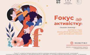 plakat informujący o szkoleniu w języku ukraińskim, grafika z głowami kobiet